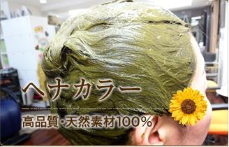 高品質・天然素材100%